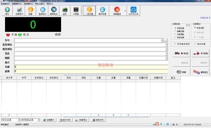 广州衡信衡准称重系统